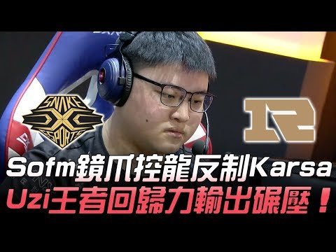 SS vs RNG Sofm鏡爪控龍反制Karsa Uzi王者回歸輸出碾壓一倍!Game1