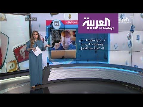 العرب اليوم - شاهد: تطبيقات تُساعدك على التخلص من إدمان استخدام أجهزة