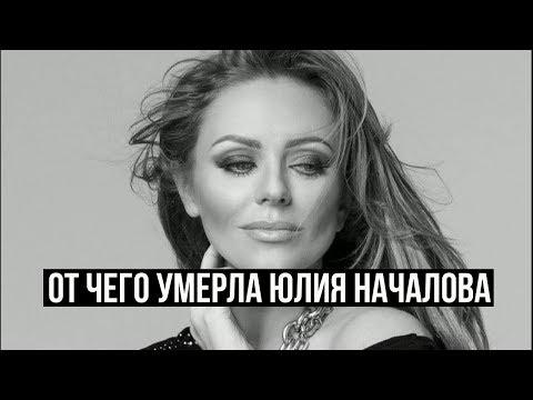 От чего умерла Юлия Началова : Диабет, гангрена и волчанка.