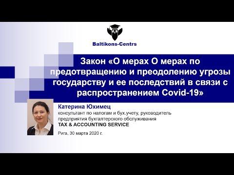 Катерина Юхимец. Применение нового закона о мерах по предотвращению угрозы, связанной с Covid-19