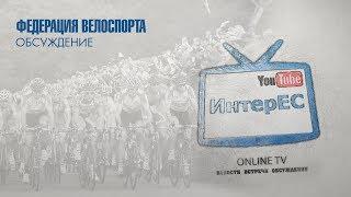 В КДЮСШ№1 состоялась встреча тренеров федерации велоспорта