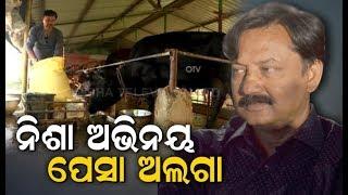 Ollywood Actor Ashok Das Now A Dairy Farmer In Odisha!