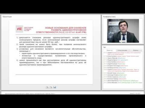 Административная ответственность в сфере закупок: законодательство и практика. Часть 1