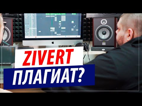 Zivert - Зеленые волны / Плагиат это или нет ?!