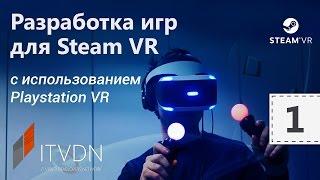 Разработка игр для Steam VR c использованием PlayStation VR. Урок 1.