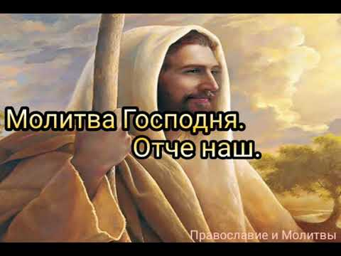 Молитва Господня. Отче наш./ Для чего нужна молитва Господня. Отче наш ?/ Православие и Молитвы