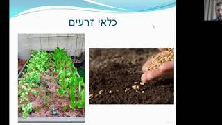 """הרב משה בלום (מכון התורה והארץ): הלכות כלאיים (י""""א בסיון תש""""פ)"""