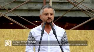 ნიკა გვარამია აქციაზე Stop Russia