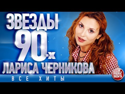 Лариса Черникова ✩ Звёзды 90-х ✩Все Хиты✩Любимые Песни от Любимого Артиста✩Звездные Хиты Десятилетия