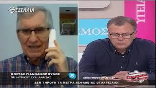 Δεν τηρούν τα μέτρα ασφαλείας οι Λαρισαίοι_Κ.Γιαννακόπουλος 29 5 20