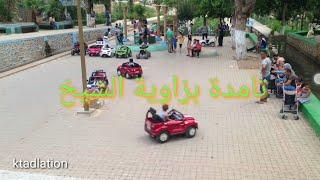 preview picture of video 'متنزه تامدة بزاوية الشيخ'
