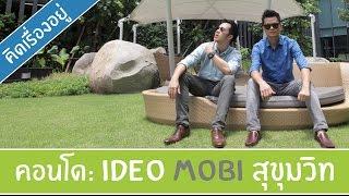 Video of Ideo Sukhumvit 93