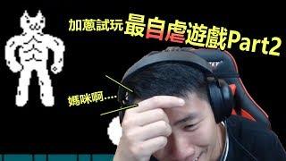 【崩潰邊緣】 加蔥試玩最自虐遊戲 PART2