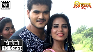 Dilwa Mein Humke Download Arvind Akela Kallu Trishul Bhojpuri Movie