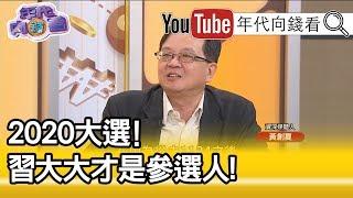 精彩片段》黃創夏:代理人戰爭...藍綠誰出線...【年代向錢看】