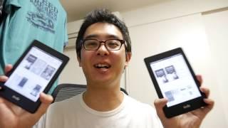 Kindleの基本的な使い方、そして初代モデルとの比較!KindlePaperwhite第2世代3Gモデル後編