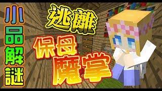 【媛媛】Minecraft小品解謎:逃離保母魔掌