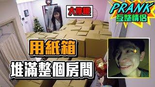 惡整女友!用紙箱將房間塞滿 女友反應是?【眾量級CROWD|PRANK互整情侶特輯】