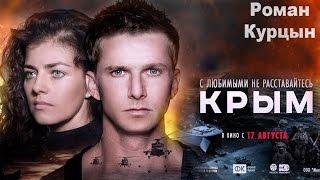 Крым – Трейлер 2017. Роман Курцын в главной роли