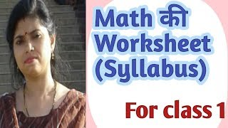 Mathematics For Class 1 | Class 1 Math Syllabus | Math worksheets for kids - Download this Video in MP3, M4A, WEBM, MP4, 3GP