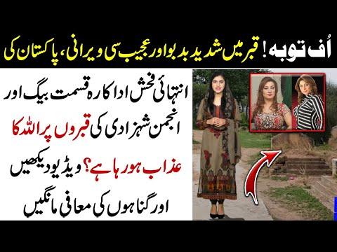 پاکستانی بہترین اسٹیج اداکارہ قسمت بیگ اور انجمن شہزادی کی کہانی