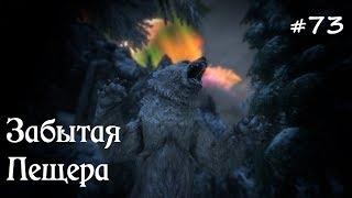 SKYRIM прохождение - ЛЕГЕНДАРНАЯ сложность! #73 Забытая пещера