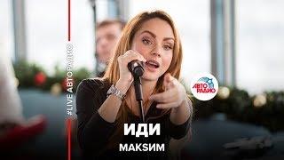 Певица Максим,  Премьера! МакSим – Иди (#LIVE Авторадио)