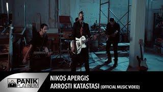 Νίκος Απέργης - Άρρωστη κατάσταση | Nikos Apergis - Arrosti katastasi - Official Video Clip