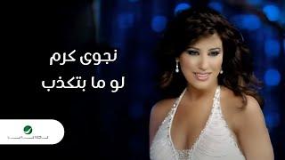 مازيكا Najwa Karam ... Lw Ma Btkzb - Video Clip | نجوى كرم ... لو ما بتكذب - فيديو كليب تحميل MP3