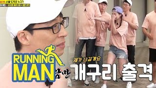 "Yoo Jae Suk ""Come if you want to fight"".. So Min, Go! [Running Man Ep 411]"