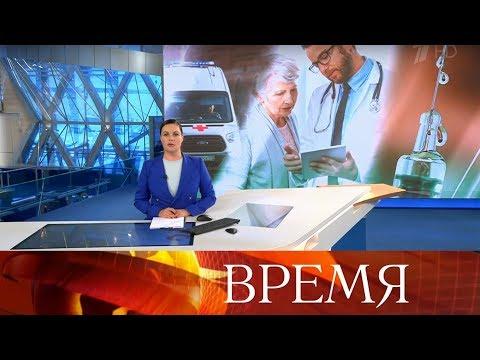 """Выпуск программы """"Время"""" в 21:00 от 03.11.2019 видео"""