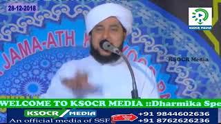 PEROD MUHAMMAD AZHARI KOLIYOOR PADAV SPEECH KarnatakaSunni Online
