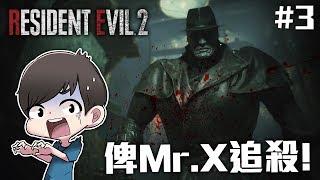 俾Mr.X追殺! | Resident Evil 2 #3