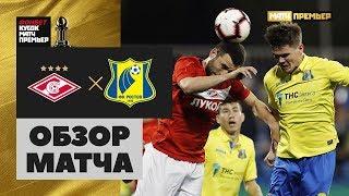 21.01.2019 Спартак - Ростов - 2:1. Обзор матча
