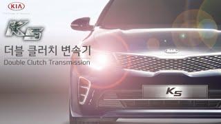 신형 K5 신기술-DCT 더블클러치변속기