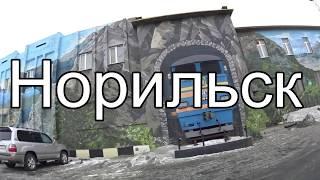 Неизвестная Россия. Норильск. Не для путешествий // Not for travel. Norilsk, Russia