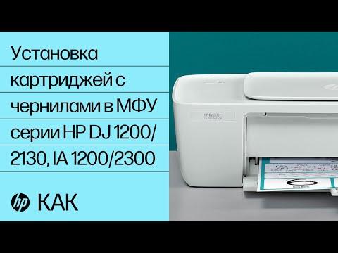 Установка картриджей с чернилами в принтерах All-in-One серии HP DeskJet 1200, 2130, Ink Advantage 1200 и 2300