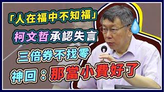 拋台北市民「不知福」惹議?柯文哲最新回應
