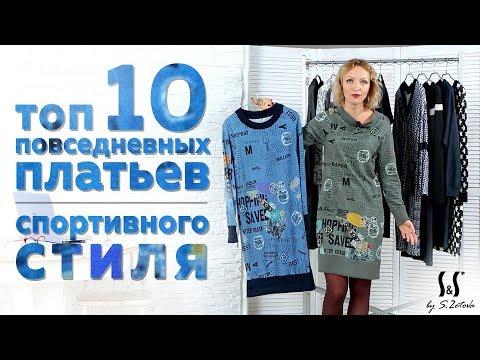 Спортивный стиль | Топ 10 повседневных платьев