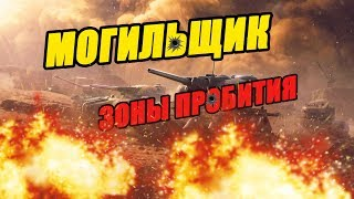 Могильщик WOT BLITZ. MAD GAMES