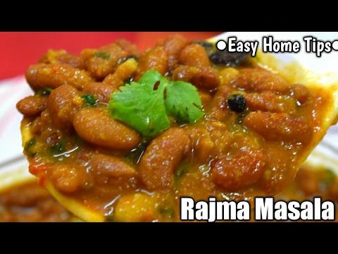 इस तरह बनाये परफेक्ट राजमा  | Rajma Masala | Rajma Recipe In Hindi | Indian Recipes