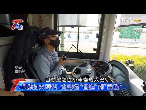 """車聯網大時代 台灣從""""智駕""""到""""自駕"""" T觀點 20190504 (4/4)"""