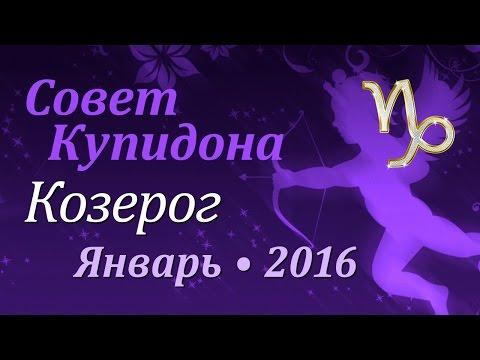 Гороскоп на декабрь козерог женщин