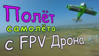 Съёмка авиамоделей с FPV квадрокоптера