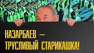 НАЗАРБАЕВ - ТРУСЛИВЫЙ СТАРИКАШКА!