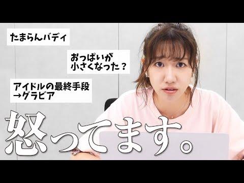 【悲報】柏木由紀さん、セクハラはやめろと言いながら、これでは…※画像あり | 動ナビブログ ネオ