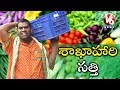 Bithiri Sathi On Benefits Of Vegetarian Food