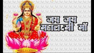 Jai Jai MahaLakshmi Maa .| Devotional Lakshami   - YouTube