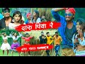 आज फिर पिया तुने दारू पिया रे - New Nagpuri Song || Nas Faad Dance video download