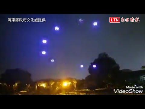 美翻了!無人機燈光秀天天上演 夜遊台灣設計展有驚喜(屏東縣政府文化處提供)